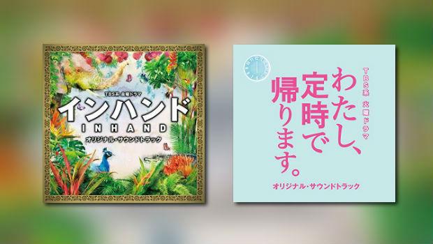 Mehr japanische Filmmusik bei Anchor Records