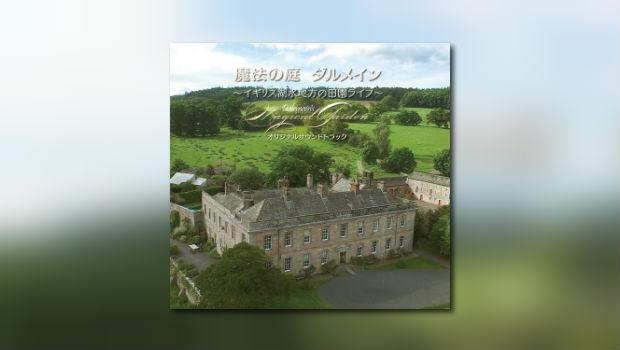 Japanischer Doku-Score auf CD veröffentlicht