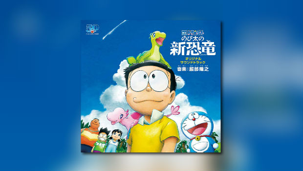 Doraemon: Nobita's New Dinosaur