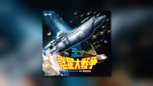 Neu von Cinema-Kan: Der große Krieg der Planeten als Doppelalbum