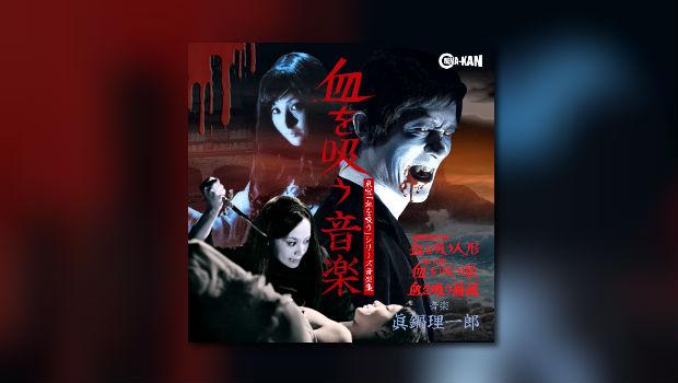 Horror-Scores aus Japan