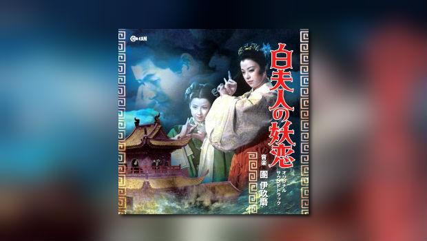 Cinema-Kan: Madame White Snake als Doppelalbum