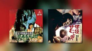 2 weitere Alben von Cinema-Kan