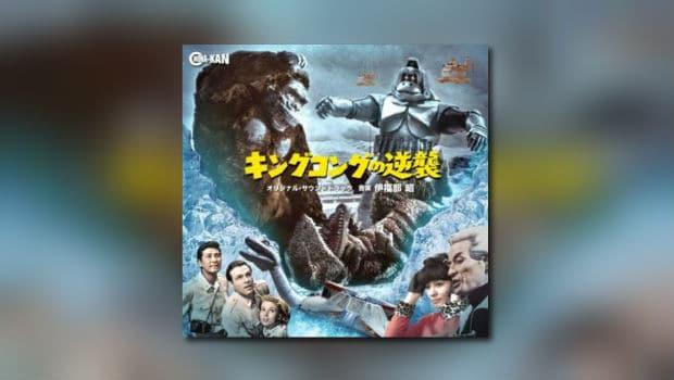 Neues Ifukube-Album von Cinema-Kan
