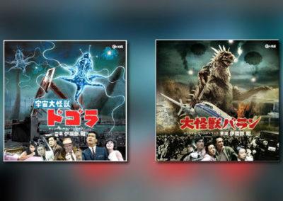 2 x Akira Ifukube von Cinema-Kan