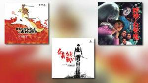 Cinema-Kan: 3 neue Alben im Mai und Juni