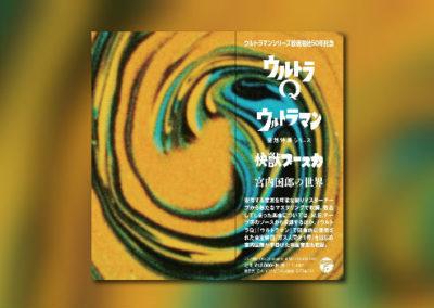 7-CD-Set mit Musik von Kunio Miyauchi