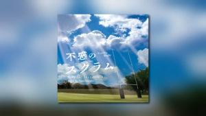 Neuer Iwashiro-Score bei Columbia Japan
