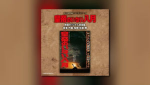 Masaru-Sato-Album von Shochiku