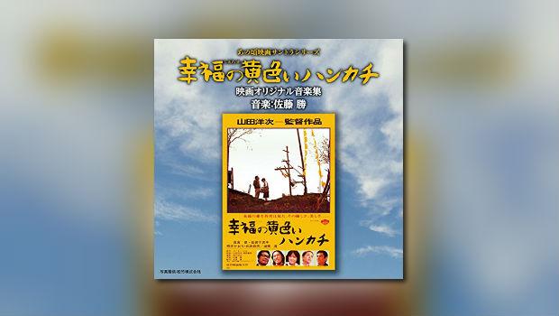 Neue Sato-CD von Shochiku