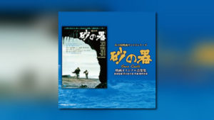 Akutagawas The Castle of Sand auf CD