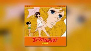 Anime-Score von Soundtrack Pub