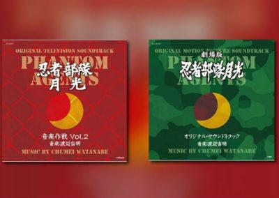 2 weitere Watanabe-CDs von Soundtrack Pub