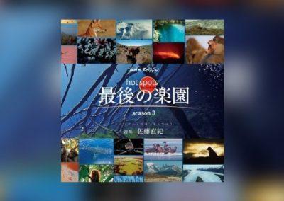 Neuer Doku-Score von Naoki Sato erhältlich