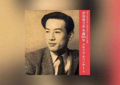 Akutagawa-Doppelalbum von Three Shells