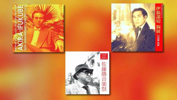 Neue Konzert-Alben von Three Shells