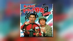 Universal Japan: Neues Doppelalbum mit Musik von Chûji Kinoshita