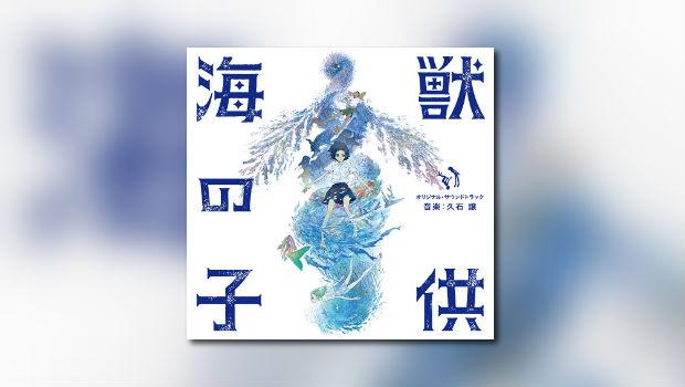 Neuer Hisaishi-Score auf CD