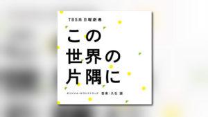 Neue Hisaishi-CD von Universal Sigma
