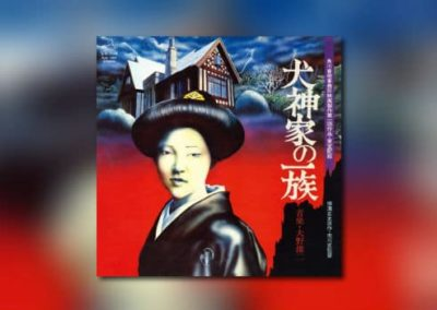 Yuji Ohnos The Inugami Family auf CD