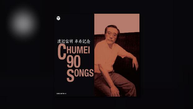 Boxset zu Chumei Watanabes 90. Geburtstag