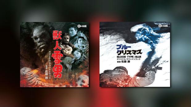 Cinema-Kan: 2 Sci-Fi-Scores von Masaru Sato