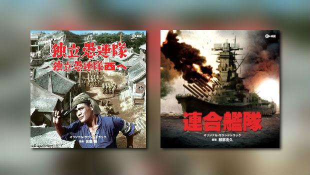 2 neue Alben von Cinema-Kan im August