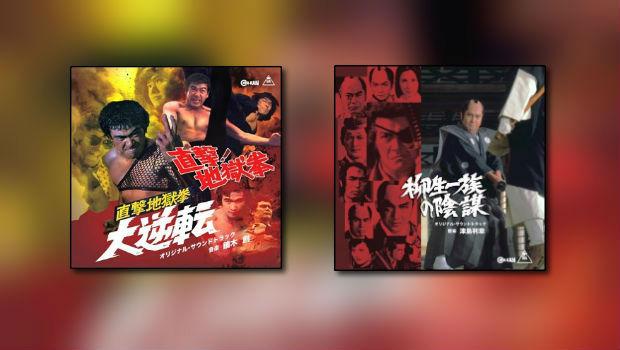 Mehr japanische Filmmusik von Cinema-kan