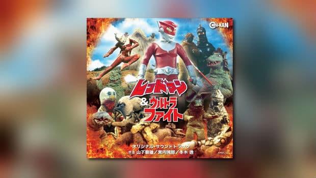 Japanische TV-Musik von Cinema-Kan