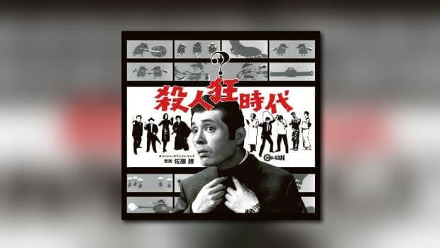 Neue Sato-CD von Cinema-Kan