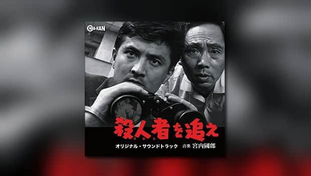 Cinema-Kan veröffentlicht Miyauchi-Score erstmals auf CD