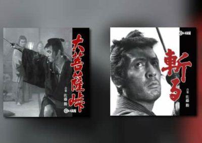 2 x Masaru Sato von Cinema-Kan