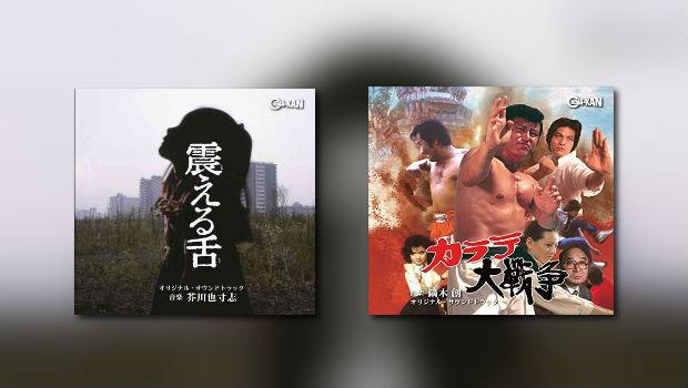 Cinema-Kan: 2 weitere CDs mit japanischer Filmmusik