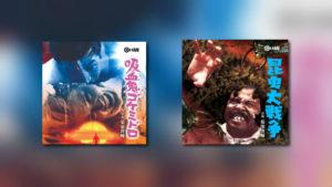 2 neue Alben von Cinema-Kan