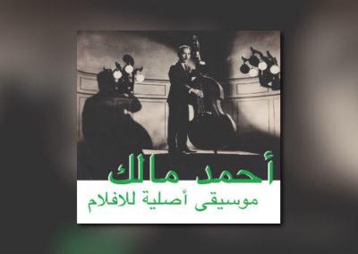 Ahmed Malek – Musique originale de films