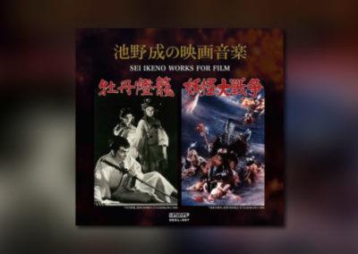 Japanische Horror-Scores von Salida