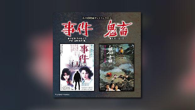 Neue Akutagawa-CD bei Shochiku