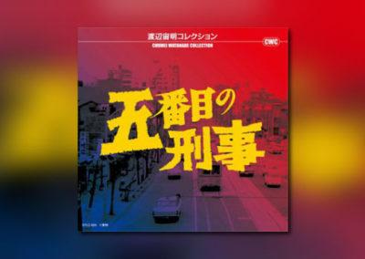 Neues Watanabe-Album von Soundtrack Pub