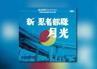 Neue Watanabe-CD aus Japan