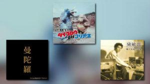 Mehr japanische Filmmusik von Three Shells