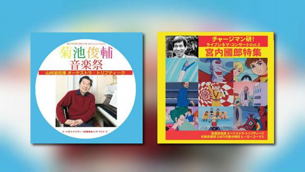 2 neue CDs von Three Shells