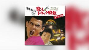 Kinoshita-Doppelalbum bei Universal Japan
