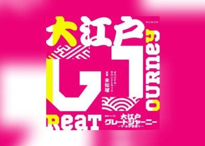 Japanische TV-Musik von Creek