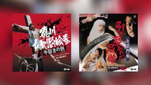 2 neue CDs von Cinema-Kan im November