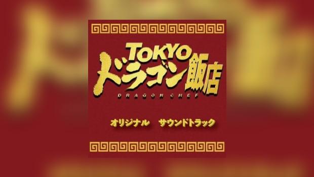 Tokyo Dragon Hanten