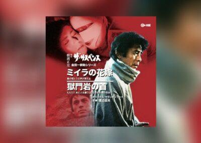 Neues Watanabe-Album von Cinema-Kan