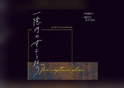 Mehr TV-Musik aus Japan