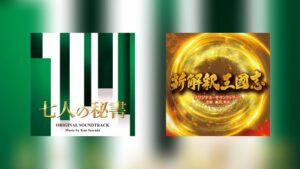 Neue Japan-CDs von VAP erhältlich