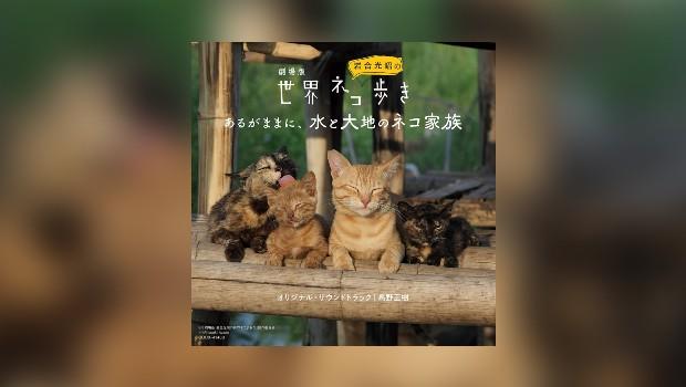 Columbia Japan veröffentlichen Dokumentarfilm-Score