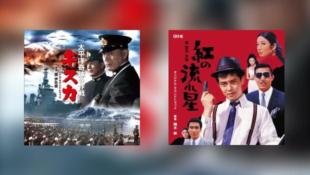 Cinema-Kan: 2 neue CDs im Mai